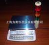 AHC黄石15公斤报警电子秤,计数型报警秤