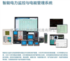 電能管理系統在吳淞中心醫院的應用