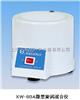 XW-80A微型漩涡混合器/沪西微型漩涡混合器