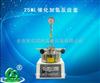 郑州25ML催化加氢反应釜