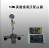 森朗促销50ML实验室高压反应器