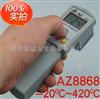红外线测温仪  -20℃ ~ +420℃