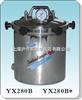 三申YX280B不锈钢灭菌器/博迅/申安便携式不锈钢灭菌器