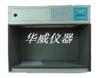 HW-ACA-4武汉标准光源箱
