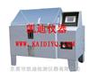KD-201可程式鹽水噴霧試驗機/五金電鍍件耐鹽霧腐蝕測試機