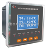 ASTW-IASTW-I无线测温装置(3组9个点)-无线智能测温装置
