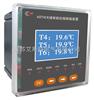 ASTW-IIIASTW-III无线测温装置-无线测温系统-智能无线测温装置