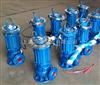 WQK/QG型无堵塞排污泵WQK/QG带切割式潜水排污泵