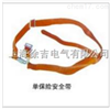 ST 围杆作业双背安全带,玻璃钢电工安全带,安全帽批发销售