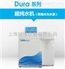Dura基础型/Dura F除热源/Dura V低有机物/Dura FV综合型超纯水器