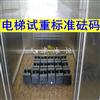 石家庄20kg电梯配重砝码价格