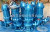 WQ/QW潜水式无堵塞排污泵