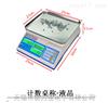 樱花CN-V3计数电子桌秤