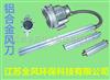 铝合金风刀干燥机