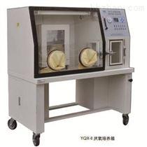 YQX-II跃进厌氧培养箱价格