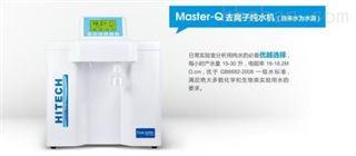 生化配套纯水机和泰MASTER-Q